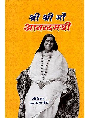 श्री श्री माँ आनन्दमयी - Sri Sri Maa Anandamayi Part- 4