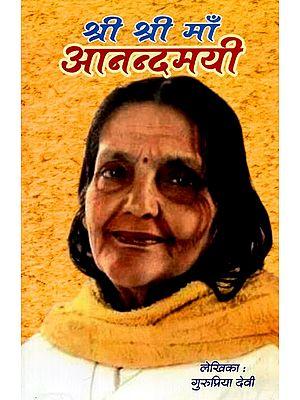 श्री श्री माँ आनन्दमयी - Sri Sri Maa Anandamayi Part- 5