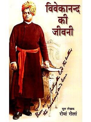 विवेकानन्द की जीवनी- The Life Of Swami Vivekananda