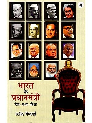 भारत के प्रधानमंत्री (देश दशा दिशा)- Prime Ministers of India (Country- Condition- Direction)