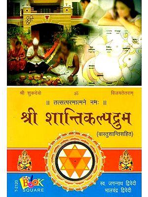 श्रीशान्तिकल्पद्रुम् - Shree Shantikalpdrum