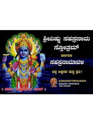 Shri Vishnu Sahasranama Stotram and Namavali (Kannada)