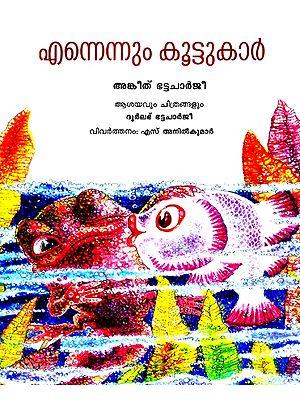 Ennennum Koottukar- Forever Friends (Malayalam)
