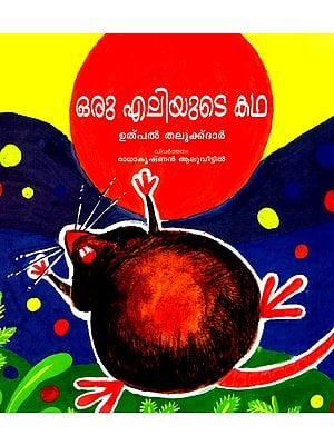 Oru Eliyude Kadha- The Story Of A Mouse (Malayalam)