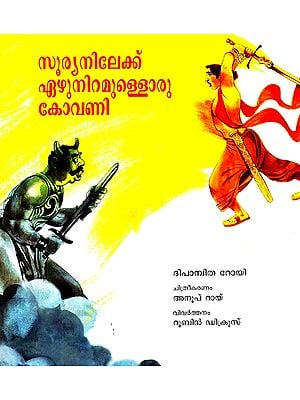 Sooryanilekku Ezhuniramulloru Kovani- Seven Stairs To Sun (Malayalam)