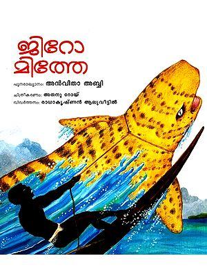 Jiro Mithe (Malayalam)