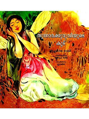Thunnarakkuruviyude Veedu- The Weaver Bird's Nest (Malayalam)