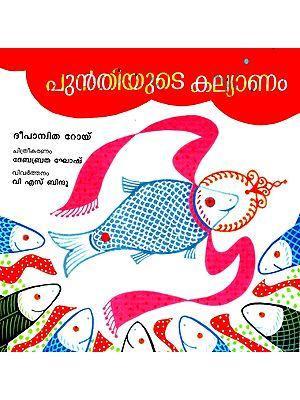 Puntiyude Kalyanam- Punti's Wedding (Malayalam)
