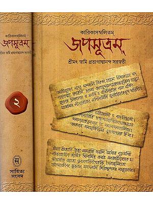 Japasutram (Set of 2 Volumes in Bengali)