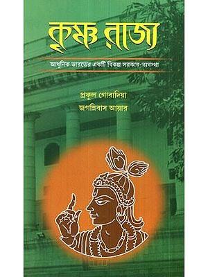 Krishna Rajya  (Bengali)