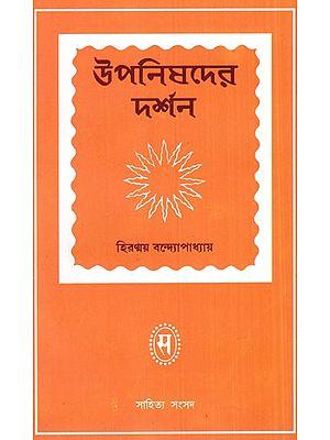 Upanishader Darshan (Philosophy of The Upanishads)
