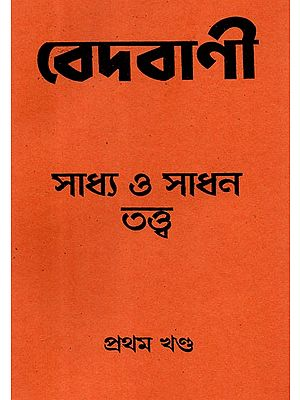 Vedvani: Saddhya and Sadhan Tantra Part- 1 (Bengali)