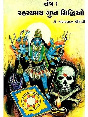Tantra- Rahasyamaya Gupta Siddhio (A Book of Tantra in Gujarati)