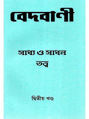 Vedvani: Saddhya and Sadhan Tantra Part- 2 (Bengali)