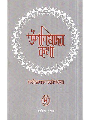Upanishedera Katha (Bengali)