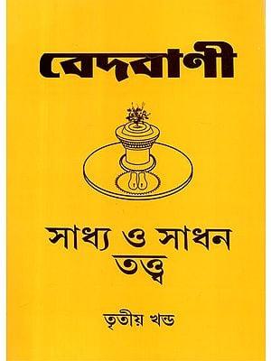 Vedvani: Saddhya and Sadhan Tantra Part- 3 (Bengali)