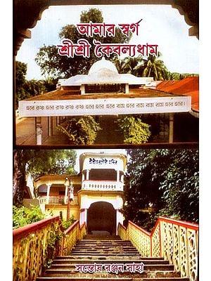 Aamar Swarga Kaibalyadham (Bengali)