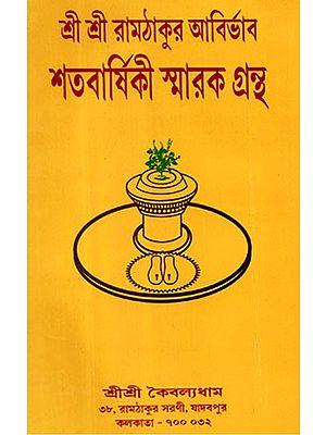 Cenetary Commemoration of the Advent of Sri Sri Ramthakur (Bengali)