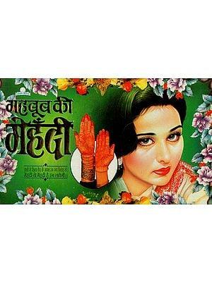 मेहबूब की मेहँदी :  Mehboob Ki Mehandi