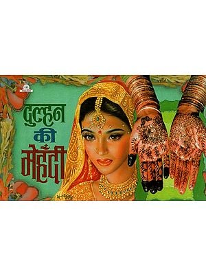 दुल्हन की मेहँदी : Bridal Mehandi