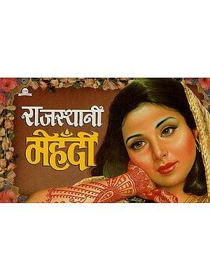 राजस्थानी मेहँदी : Rajasthani Mehandi