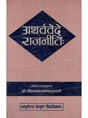 अथर्ववेदे राजनीति: - Politics in the Atharvaveda (An Old and Rare Book)