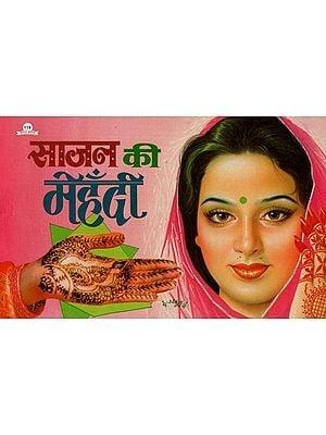 साजन की मेहँदी : Saajan''s Mehandi