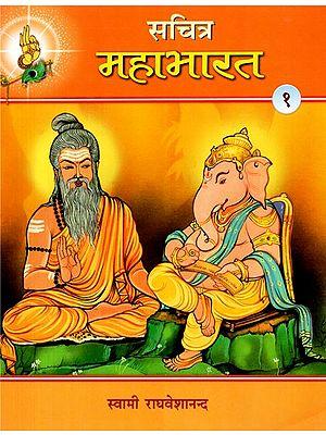 सचित्र महाभारत - Illustrated Mahabharata Part-1