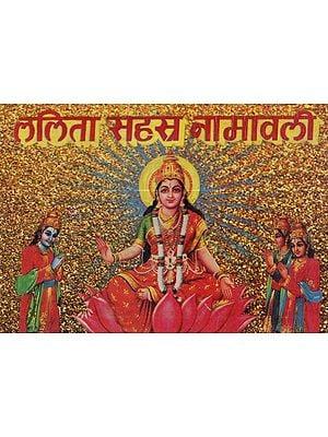 ललिता सहस्त्र नामावली - Lalita Sahasra Namavali
