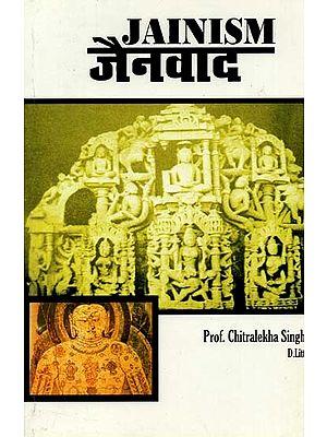 Jainism : जैनवाद