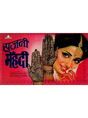सजनी मेहँदी : Sajni Mehandi