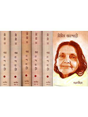 Shri Shri Anandamayi (Set of 6 Volumes in Bengali)