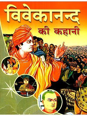 विवेकानन्द की कहानी- Story Of Vivekananda
