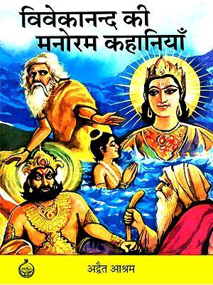 विवेकानन्द की मनोरम कहानियाँ- Captivating Stories Of Vivekananda