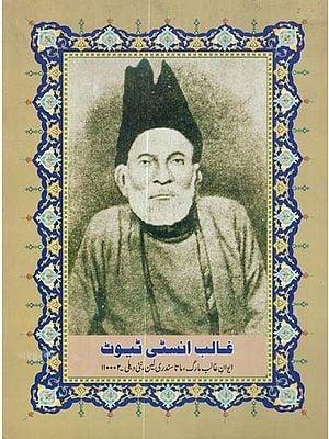 Albul Photographs of Ghalib (Urdu)