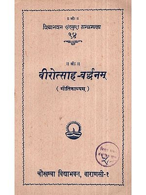 विरोत्साह- वर्द्धनम्- Virotsaha- Vardhanam