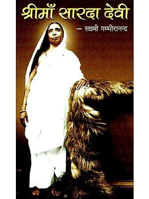 श्रीमाँ सारदा देवी- Shri Maa Sarada Devi