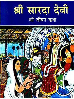 श्री सारदा देवी  की जीवन कथा- Biography of Shri Sarada Devi