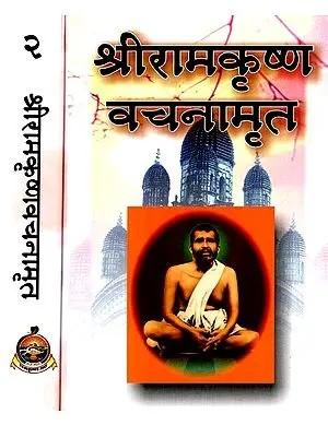 श्रीरामकृष्ण वचनामृत (२ खण्डो का सम्पूर्ण सेट)- Sri Ramakrishna Vachanamrit (Set Of 2 Volume)