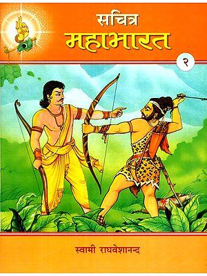 सचित्र महाभारत- Illustrated Mahabharata (Part-2)