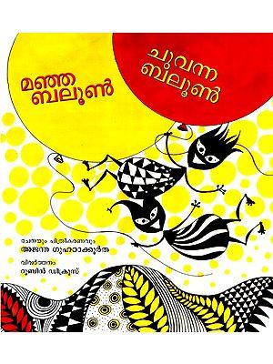 Manja Balloon Chuvanna Balloon- Yellow Balloon Red Balloon- A Pictorial Book  (Malayalam)