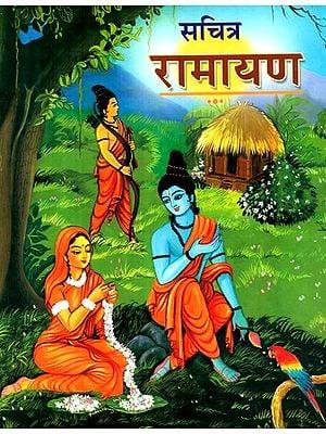 सचित्र रामायण- Illustrated Ramayana