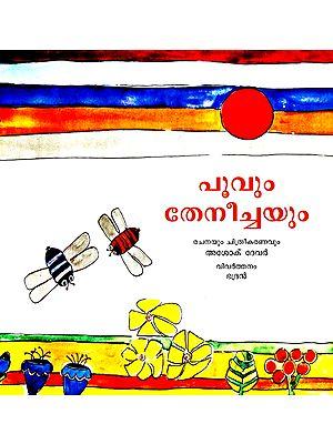 Poovum Theneechayum- The Flower And The Bee (Malayalam)