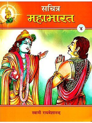 सचित्र महाभारत- Illustrated Mahabharata (Part-4)