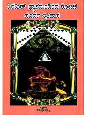 The Exciting History Of Pyramid Meditations (Kannada)