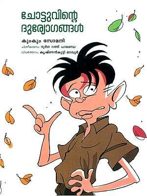 Chottuvinte Duryogangal- Chottu's Misadventures (Malayalam)