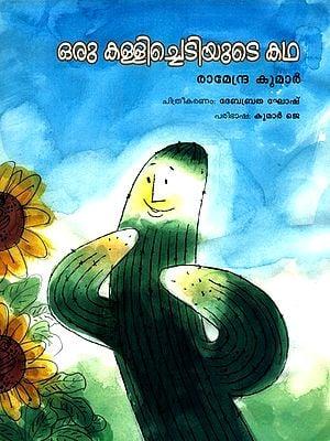 Oru Kallichediyude Kadha- The Cactus (Malayalam)