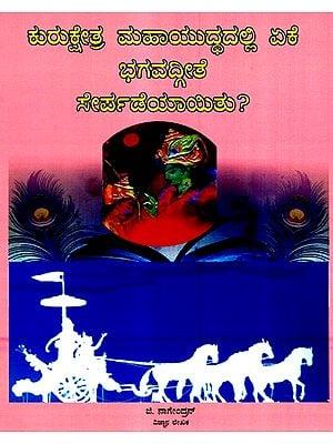 Why In The Kurukshetra World War Bhagvat Gita Added (Kannada)