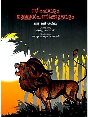 Simhavum Mullanpannikkoottavum- The Lion And The Hedgehog (Malayalam)