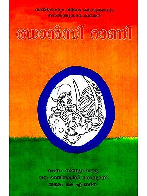 The Story Of Rani Of Jhansi (Malayalam)
